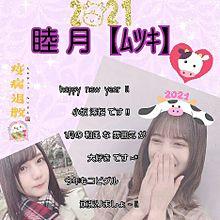 小坂澪桜    1月の画像(グリーティングカードに関連した画像)
