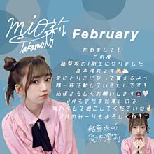 高本澪莉     2月の画像(澪に関連した画像)