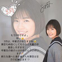 清宮葵空     3月の画像(コピーユニットに関連した画像)