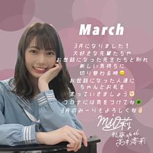 高本澪莉     3月の画像(ユニットに関連した画像)