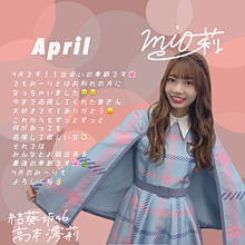 高本澪莉     4月の画像(澪に関連した画像)