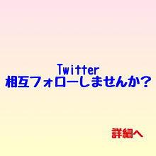 Twitter相互フォロー プリ画像