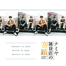 ⑅ ナミヤ雑貨店の奇蹟の画像(寛一郎に関連した画像)