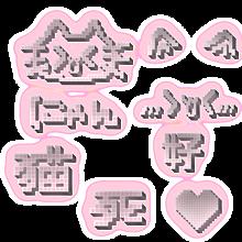 (U>△<U) プリ画像