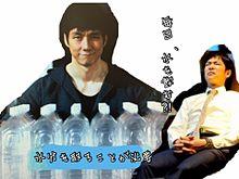堺&西島  水分補給の画像(プリ画像)