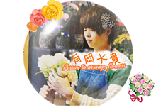 お花やさんの有岡くんの画像(お花に関連した画像)