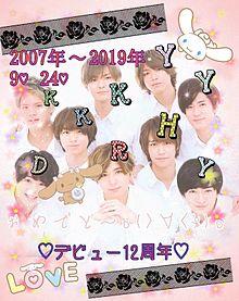 Hey! Say! JUMPデビュー12周年の画像(デビューに関連した画像)