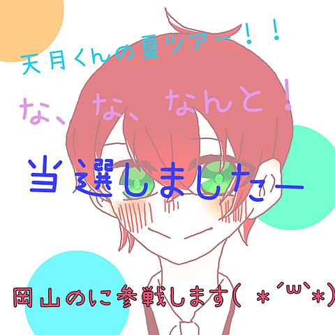 天月くんの夏ツアー!!!の画像(プリ画像)