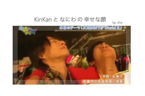 なにわ皇子×KinKan=なにきんの画像(プリ画像)
