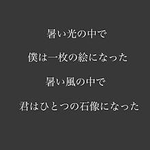 消えた八月 歌詞画の画像(合唱曲に関連した画像)