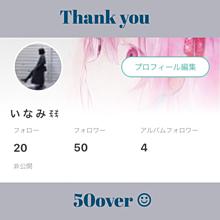 50over!!!!の画像(恋愛 ポエムに関連した画像)