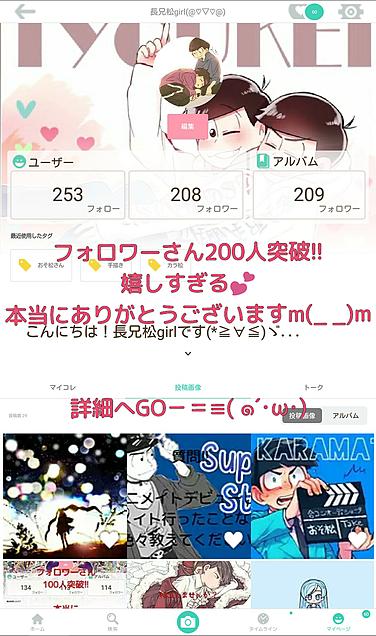 トト子)ありがとうございますッ!!!!!!!!!!⊂⌒~⊃。Д。の画像(プリ画像)