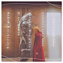 山田エド ワンオクの画像(鋼の錬金術師ハガレンに関連した画像)