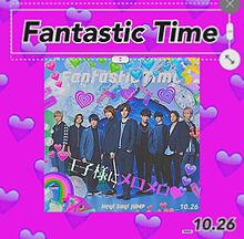 Fantastic Timeの画像(プリ画像)