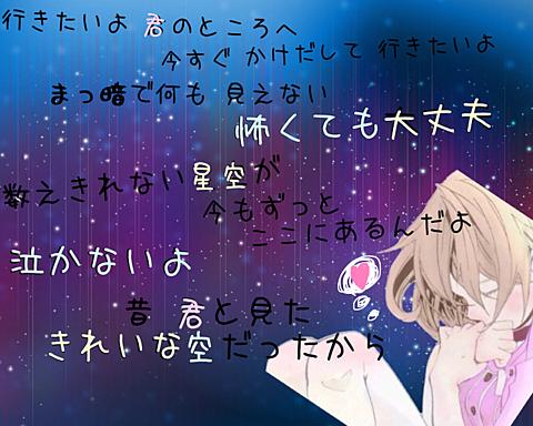 リクエスト 歌詞画 大塚愛 プラネタリウムの画像(プリ画像)