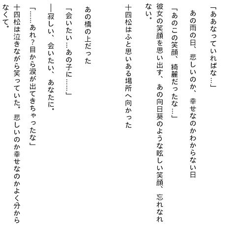 十カノ小説の画像(プリ画像)
