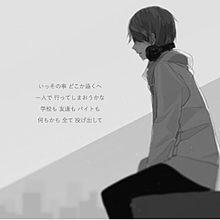文学少年の憂鬱 貰う時ポチの画像(ネガティブに関連した画像)