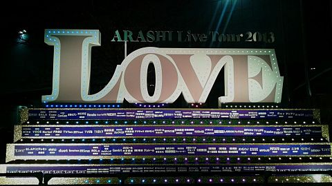 ARASHI LIVE TOUR LOVEの画像(プリ画像)