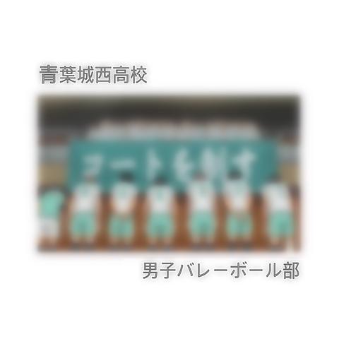 青葉城西高校男子バレーボール部の画像(プリ画像)