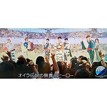 無責任ヒーロー 関ジャニ∞の画像(無責任ヒーローに関連した画像)