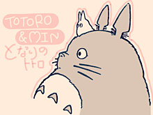 トトロ&ミンの画像(プリ画像)