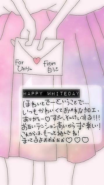 ホワイトデー!白うさ→ひかりんの画像(プリ画像)