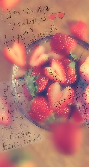 ホワイトデー!しろっぺ→ゆいなの画像(プリ画像)