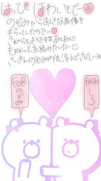 ホワイトデー!  しろ→のぞみの画像(プリ画像)