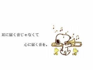 スヌーピー&トロンボーン♪の画像(プリ画像)