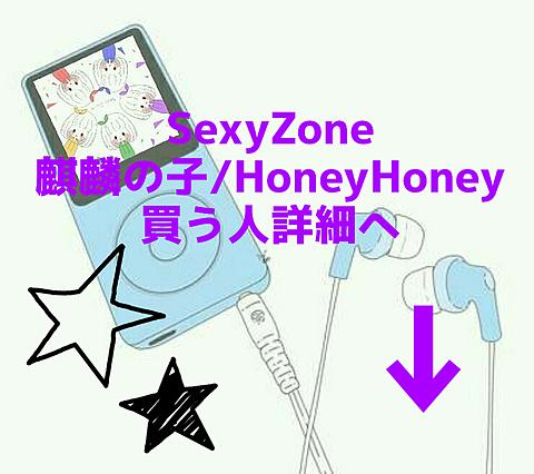 麒麟の子/HoneyHoneyの画像(プリ画像)