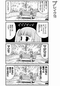 マジで!!の画像(プリ画像)