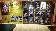 お台場温泉×銀魂コラボの画像(お台場に関連した画像)