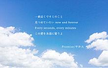 promiseの画像(プリ画像)