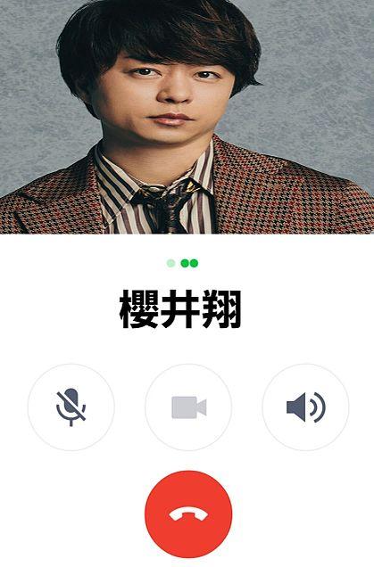 櫻井翔でライン電話加工してみた(*ˊᵕˋ*)の画像 プリ画像