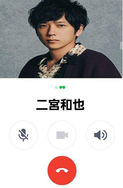 二宮和也でライン電話加工してみた(*ˊᵕˋ*)の画像 プリ画像