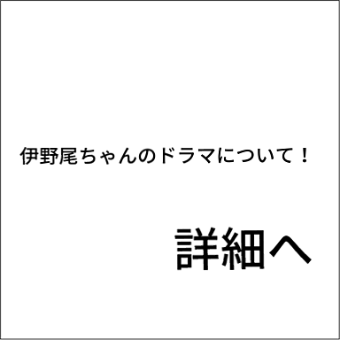 伊野尾ちゃん!の画像(プリ画像)