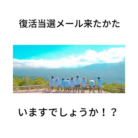 復活当選いつだぁ〜!笑の画像(プリ画像)