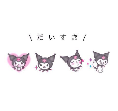 クロミ♡の画像(プリ画像)