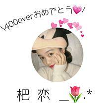 杷恋おめでとう🎊の画像(バムショに関連した画像)