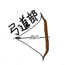 部活動のマークの画像(部活に関連した画像)