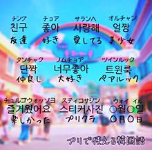 사랑해요❤#プリで使える韓国語の画像(韓国語に関連した画像)