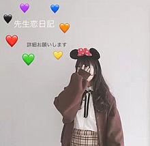 ー先生恋日記ー プリ画像