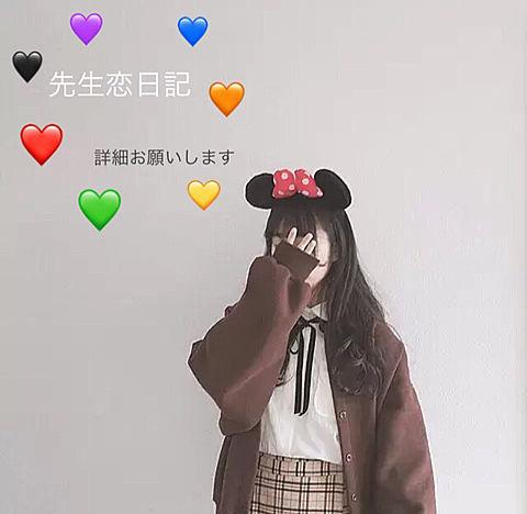 ー先生恋日記ーの画像(プリ画像)