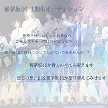 稀茅坂46  1期生オーディション開催中の画像(オーディションに関連した画像)
