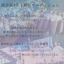 稀茅坂46  1期生オーディションの画像(オーディションに関連した画像)
