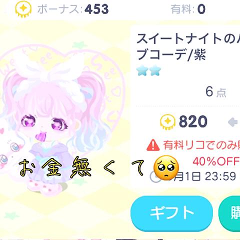 ピグパやってる人繋がろ〜!の画像(プリ画像)