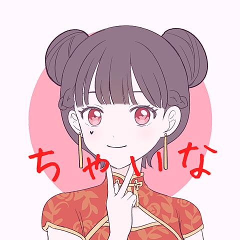ちゃいなすき!の画像(プリ画像)
