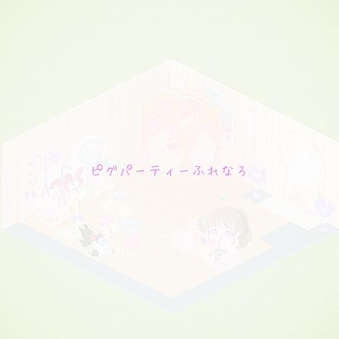 ぴぐぱの画像(プリ画像)