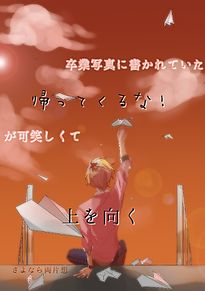 souくん( ^o^)<ンンンンンンンンンンンンンンンwwwの画像(芹沢春輝に関連した画像)