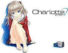 ☆シャーロット☆の画像((シャーロット)に関連した画像)